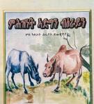 Amitié entre boeufs et ânes (Titre en tigrigna)
